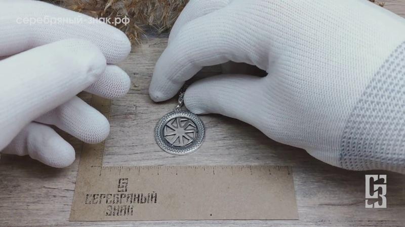 Оберег Коловрат в косичке Серебро 925. Мастерская Серебряный Знак