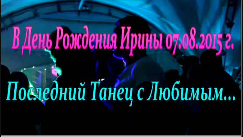 Мерцание звёзд А.Кобяков танцует с Ирой (Н.Новгород 07.08.2015 г.).