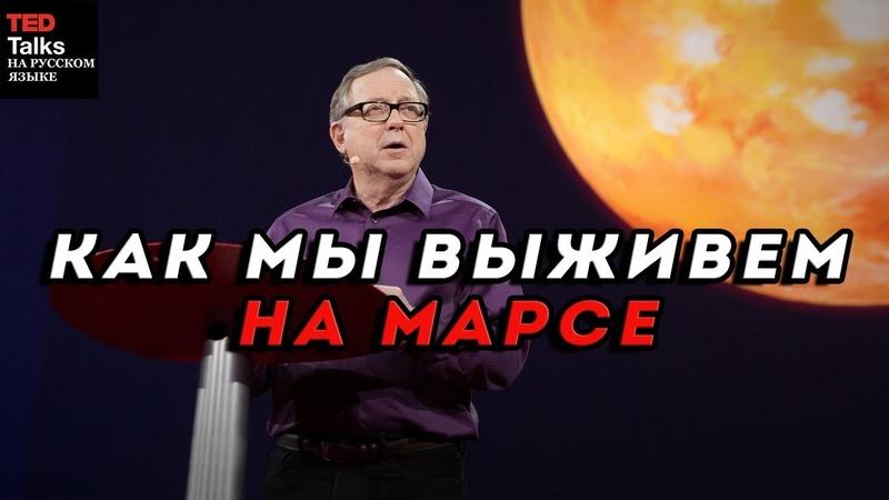 ВАШИ ДЕТИ МОГЛИ БЫ ЖИТЬ НА МАРСЕ. ВОТ КАК ОНИ ВЫЖИВУТ - Стефан Петранек - TED на русском