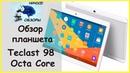 Обзор планшета teclast 98 octa core