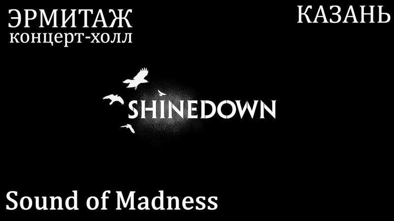 Shinedown - Sound of Madness (Казань 07.12.2018)