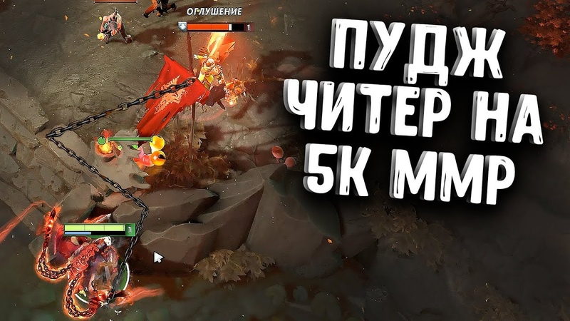 ПУДЖ ЧИТЕР 5К ММР ДОТА 2 - PUDGE CHEATER 5K MMR DOTA 2