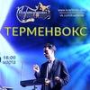 Пётр Термен ТЕРМЕНВОКС Киномузыка. уГороховского