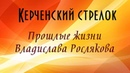 Керченский стрелок прошлые жизни Владислава Рослякова Куда попала его душа после смерти