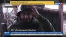 Новости на Россия 24 • ВСУ обстреливают Донбасс. Репортаж Александра Сладкова