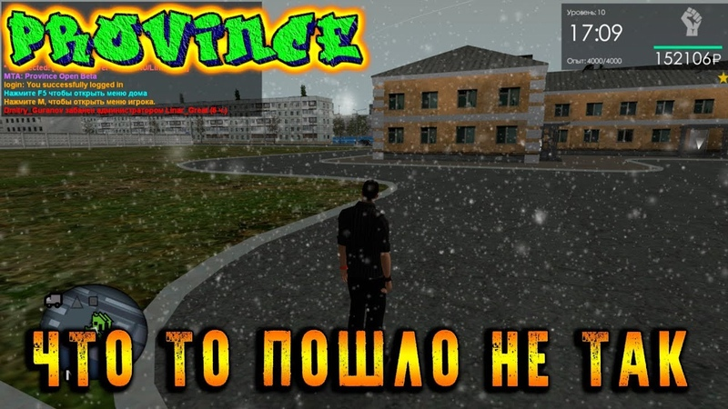 ЧТО ТО ПОШЛО НЕ ТАК MTA PROVINCE GTA SA