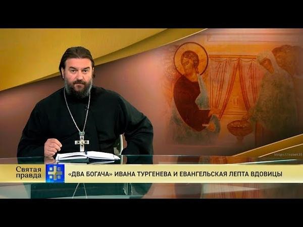 Протоиерей Андрей Ткачев Два богача Ивана Тургенева и евангельская лепта вдовицы