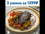 3 ужина за 1399 рублей