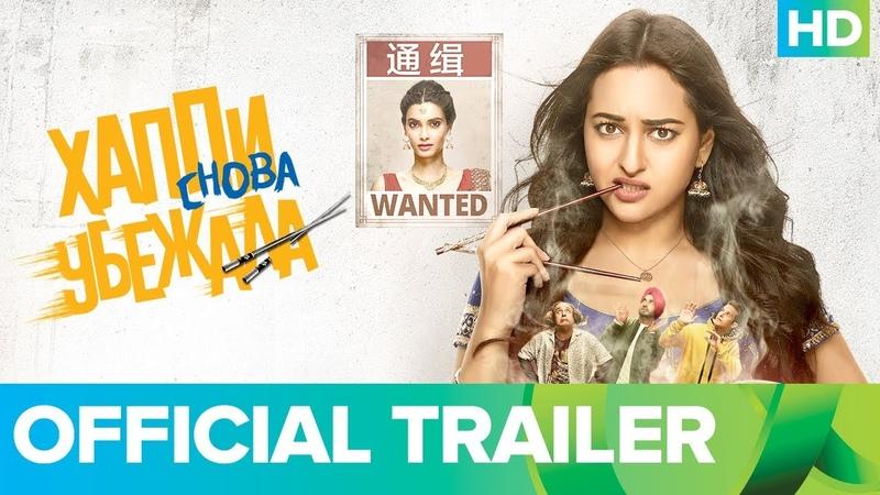 Happy Phirr Bhag Jayegi Russian Trailer Sonakshi Sinha Jimmy Shergill Jassie Gill Diana Penty