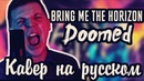 Bring Me The Horizon - Doomed Cover Кавер На Русском by Foxy Tail🦊