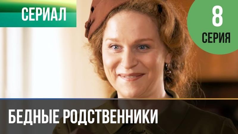 ▶️ Бедные родственники 8 серия Сериал 2012 Мелодрама