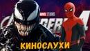 Мстители 4 Аннигиляция костюмы Мстителей и Паука Аладдин и Веном самый недооценённый фильм
