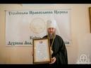 Актовый день Киевских духовных школ