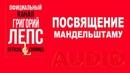 Григорий Лепс Посвящение Мандельштаму Берега чистого братства 2011