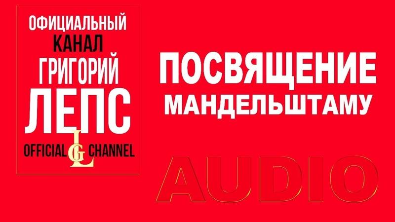 Григорий Лепс - Посвящение Мандельштаму.(Берега чистого братства 2011)