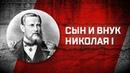 Романовы без соплей Балерина Константина и кража в Мраморном дворце
