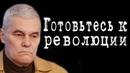 Готовьтесь к революции КонстантинСивков