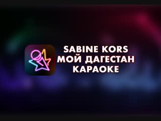 Сабина Корс - Мой Дагестан (Караоке Онлайн)