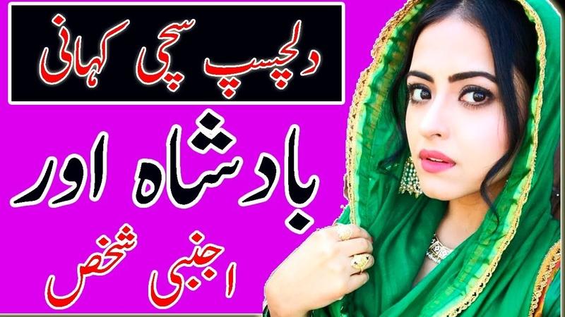 Badshah aur ajnabi ki sachi kahani Moral Story Istories