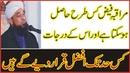 Muraqba e Faiz Ka Amal Aur Is Ke Darjaat Islamic Trend Tv
