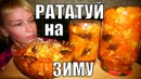 Салат РАТАТУЙ НА ЗИМУ! ЭТОТ рецепт заготовки Просили ВСЕ!