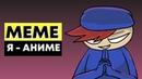Я - АНИМЕ (Original MEME)