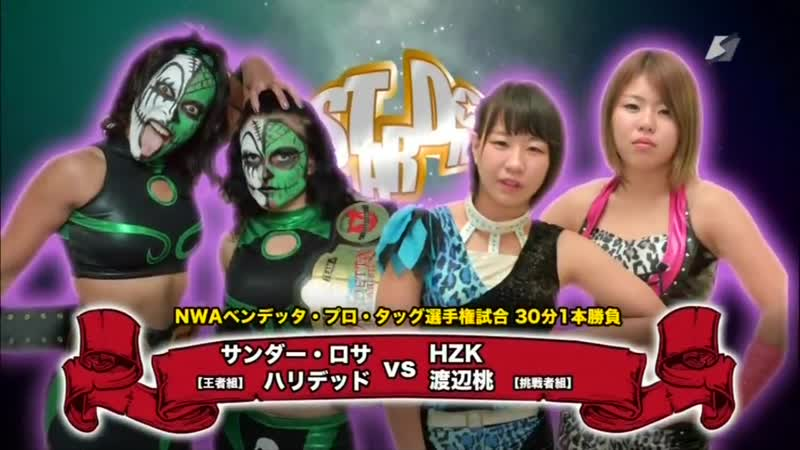Twisted Sisters Holidead Thunder Rosa c vs Queen's Quest HZK Momo Watanabe Stardom Year End Climax 2016