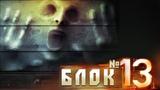 Новинка Фильм Ужасов