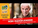 Пресс конференция Тасс Актер из сериала Игра престолов Иэн Макэлхинни на Фестивале фантастики Epic Con