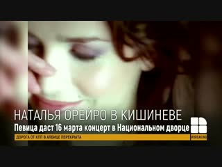 Реклама концерта Наталии Орейро в Кишинёве (Молдова) в рамках «Unforgettable tour»