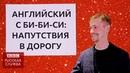 Английский язык на каждый день как желают счастливого пути / Learn English with the BBC