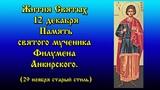 Жития Святых 12 декабря Память святого мученика Филумена, 29 ноября (старый стиль) Игнатий Лапкин