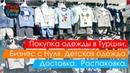 Покупка одежды в Турции. Бизнес с Нуля. Детская одежда. Shopping Istanbul. Доставка. Распаковка.