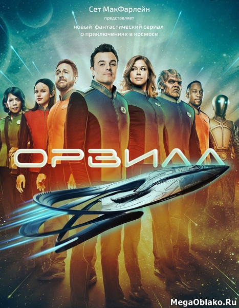 Орвилл (1-2 сезоны: 1-24 серии из 26) / The Orville / 2017-2019 / WEB-DLRip + WEB-DL (1080p)