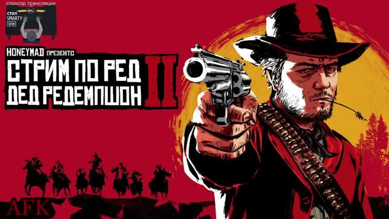 [водный мир] Мэддисон в Red Dead Redemption 2 [111118] 2