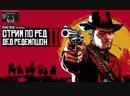 водный мир Мэддисон в Red Dead Redemption 2 11/11/18 2