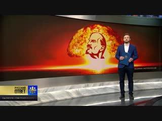 Иванам и «ивашкам»: о русофобских цитатах Ленина и его последователях
