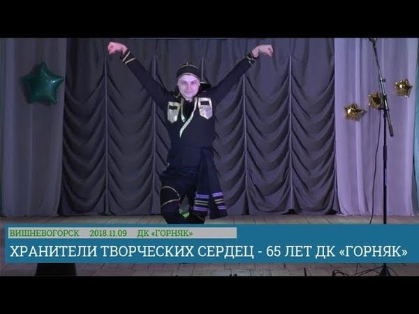 Юбилей 65 лет ДК Горняк. Хранители творческих сердец. 2018.11.09.
