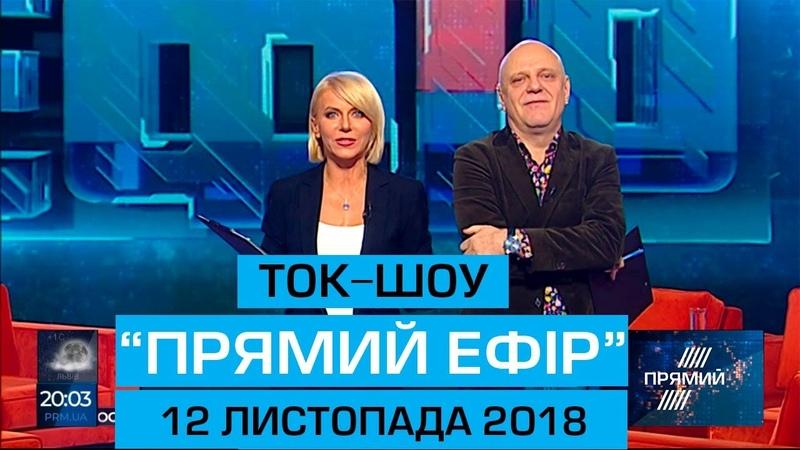 Ток шоу Прямий ефір з Миколою Вереснем та Світланою Орловською 12 листопада 2018 року