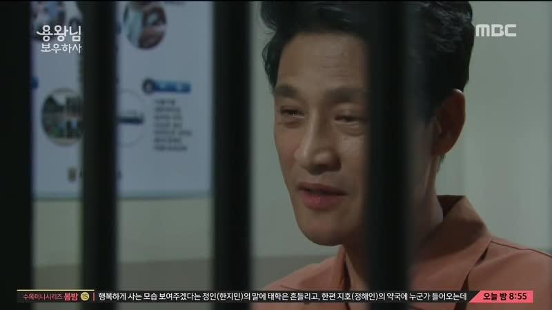 MBC 일일드라마 용왕님 보우하사 120회 목 2019 07 11 저녁6시50분 MBC 뉴스데스크