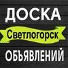 Д.О.С. Доска Объявлений Светлогорск
