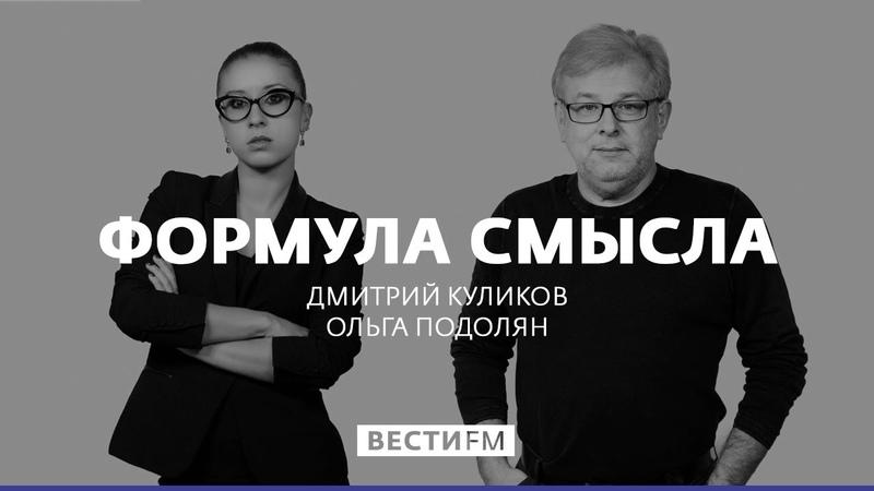 ФормулаСмысла с Дмитрием Куликовым (14.01.19). Полная версия