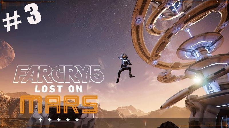ОБЫЧНЫЙ ДЕНЬ НА МАРСЕ - Far Cry 5: Lost on Mars 3