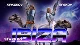 Филипп Киркоров и Николай Басков - Ibiza