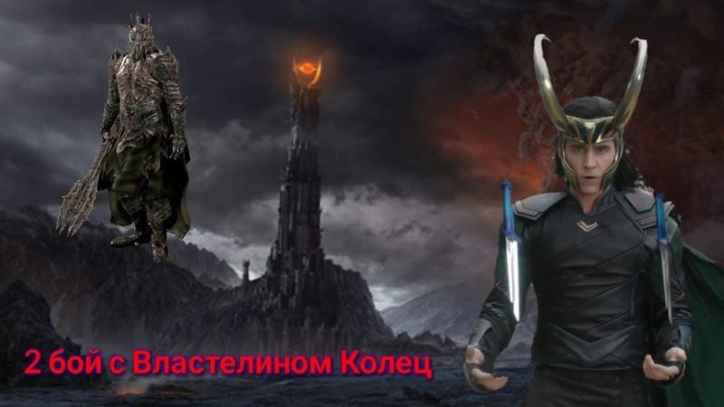 2 БОЙ С ВЛАСТЕЛИНОМ КОЛЕЦ | МОИ ТУПЫЕ КНИГИ