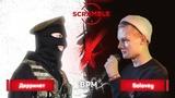 Scramble Battle (сезон 2): Дерринет X Solovey