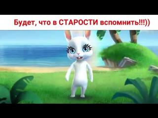 БУДЕТ, что в СТАРОСТИ вспомнить!! )) Шутки от Зайки Zoobe.