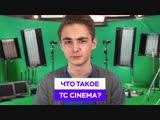 TC Cinema кто мы Что мы делаем