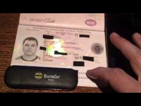 ReadID - NFC Passport Reader demo