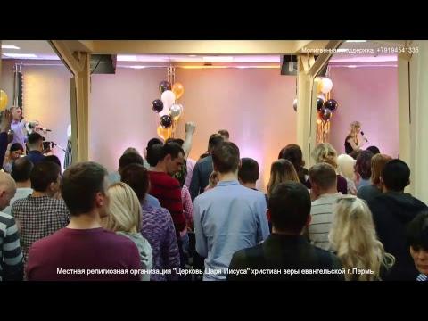 (Пастор Принс Осей-Джемфи) День рождения Церкви Царя Иисуса г.Пермь